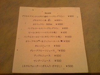 Ristorante Azekura - ドリンクメニュー(2012年3月)