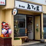 Sanchoumenoshimasobaya - 店舗外観