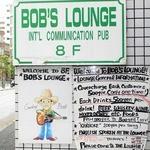 BOB'S LOUNGE - お店の看板です。(その1)