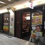 あんかけスパマ・メゾン - 新幹線口エスカ地下街