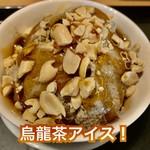 豆皿中華Q - たっぷりナッツと黒蜜が旨さを引き立てる「ウーロン茶アイス」