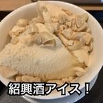 豆皿中華Q - 珍しい!「紹興酒アイス」
