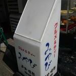 グルメ&ティーみやび - お店の看板です。