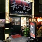 チャ~ボン多福楼 - お店は京橋、日本橋、茅場町の中間あたり。繁華街から少し離れてますがわかりやすい。
