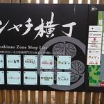 Hitsumabushinagoyabinchou - 金シャチ横丁 案内看板