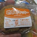菓子工房 モン・パリ - 地球岬クッキー 【 2012年3月 】