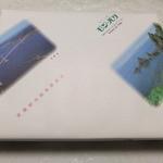 菓子工房 モン・パリ - 詰め合わせの包装 【 2012年3月 】