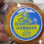 菓子工房 モン・パリ - 地球岬 パイまんじゅう 【 2012年3月 】