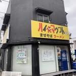 ハイマウント - 【2019.10.29】店舗全容。