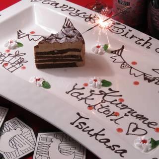 《記念日、誕生日に!》ケーキ&プレートでお祝い♡