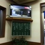 12196840 - 本日のおすすめ黒板メニュー