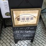新宿 日曜喫茶 -