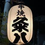 串焼 粂八 - 外観写真: