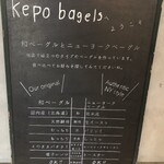 ケポベーグルズ - 看板
