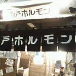 亀戸ホルモン - 入口