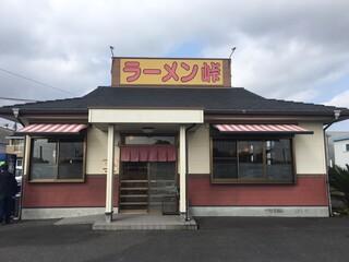 ラーメン峠 - 混雑回避&チャーシュー麺に有り付くべく11時台に再訪です