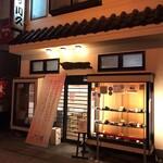 とんかつ川久 - 外観写真:お店の入口です。(2019.12 byジプシーくん)