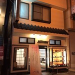 とんかつ川久 - 外観写真:お店の外観です。(2019.12 byジプシーくん)