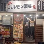 元祖ホルモン酒場 -