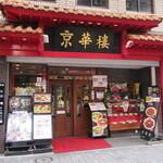 京華樓 - 関帝廟通り沿いの本店で・・・。