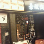 赤坂飯店 - 京王百貨店 8F