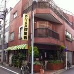 カレーの店 百里香 -