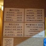 シラカワ - メニュー