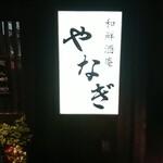 和鮮酒庵 やなぎ -