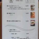 """121998763 - """"菜譜(こんだて)"""""""
