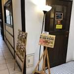 マカロニ食堂 - お店