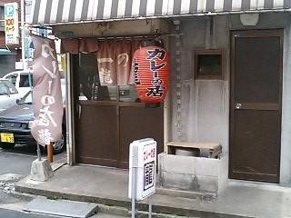 本家カレーの店 龍 小倉本店