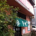 12200204 - 星川駅方面から国道16号線「宮田二丁目」の交差点に来た時に見える三代目佐久良屋の外観
