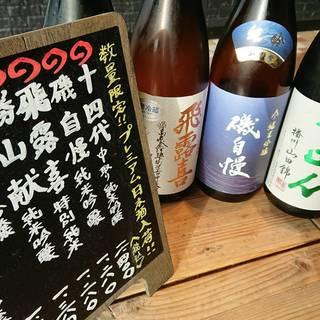 【限定酒バックナンバーNo.1】『数量限定プレミアム日本酒』