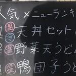 うどん第六感 - 人気メニューランキング
