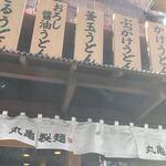 丸亀製麺 - 入口上方
