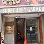 スープカレーGARAKU - 外観(帰る頃【13時】には店先の行列は無くなっていた:階段の途中の行列はあり)