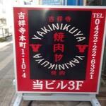 Yakinikuya - 外にでかい看板が!
