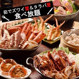 【期間限定】ズワイ蟹・タラバ蟹食べ放題全10品8,000円