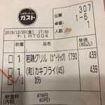 ガスト - 2019/12/20       広島産カキフライ 439円       若鶏のグリル ガーリックソース 439円