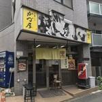 122068662 - かづ屋(東京都目黒区下目黒)外観