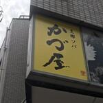 かづ屋 - かづ屋(東京都目黒区下目黒)外観