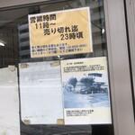かづ屋 - かづ屋(東京都目黒区下目黒)営業時間と駐車場案内