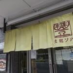 かづ屋 - かづ屋(東京都目黒区下目黒)暖簾