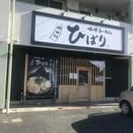 味噌らーめん専門店 柿田川 ひばり -