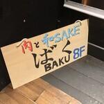 肉と和SAKEの個室居酒屋 ばく  - 肉と和SAKEの個室居酒屋 ばく 五反田店(東京都品川区西五反田)
