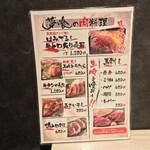 肉と和SAKEの個室居酒屋 ばく  - 肉と和SAKEの個室居酒屋 ばく 五反田店(東京都品川区西五反田)メニュー