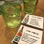 沖縄宮古島酒場 ニーゴ -