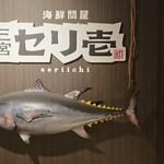 海鮮問屋 三宮 セリ壱 -