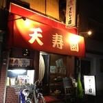 12208784 - 天寿園さん