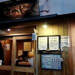 麺屋 あまのじゃく - 店舗外観